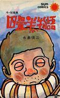 四畳半の物語 / 永島慎二