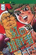 紅の挑戦者(1) / 中城健