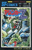 マジンガーZ(サンデーコミックス版)(4) / 桜多吾作