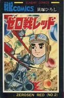 ゼロ戦レッド(2) / 貝塚ひろし