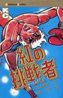 紅の挑戦者(3) / 中城健