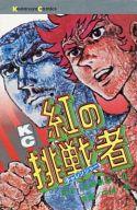 紅の挑戦者(4) / 中城健