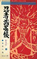 忍者武芸帳 影丸伝(1) / 白土三平