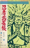 忍者武芸帳 影丸伝(5) / 白土三平