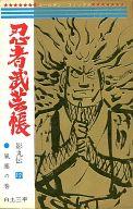 忍者武芸帳 影丸伝(完)(12) / 白土三平