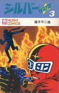 シルバークロス(完)(3) / 藤子不二雄