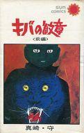 上)キバの紋章 / 真崎・守