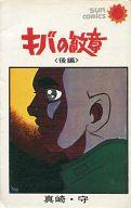 下)キバの紋章 / 真崎・守