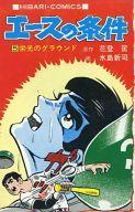 エースの条件(完)(5) / 水島新司