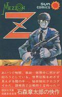 帯付)メゾンZ / 石森章太郎