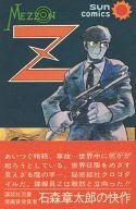 帯付初版)メゾンZ / 石森章太郎