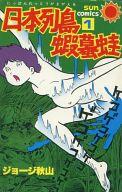 日本列島蝦蟇蛙(1) / ジョージ秋山