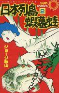 日本列島蝦蟇蛙(2) / ジョージ秋山