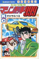 ひみつ指令マシン刑事999(3) / すがやみつる