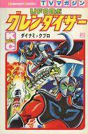 ランクB)2)UFOロボグレンダイザー(講談社) / ダイナミックプロ