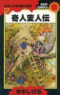 水木しげる幻想と怪奇 奇人変人伝(2) / 水木しげる