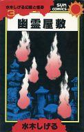 水木しげる幻想と怪奇 幽霊屋敷 (3) / 水木しげる