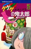 ゲゲゲの鬼太郎(KC版)(7) / 水木しげる