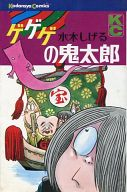ランクB)7)ゲゲゲの鬼太郎 / 水木しげる