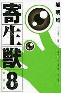 寄生獣(新装版)(8) / 岩明均