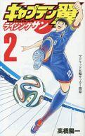 キャプテン翼 ライジングサン(2) / 高橋陽一