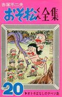 おそ松くん全集(20) / 赤塚不二夫