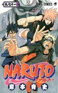 NARUTO-ナルト-(71) / 岸本斉史