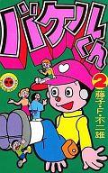 ランクB)2)バケルくん(ジャングル黒べえ収録版) / 藤子・F・不二雄