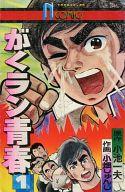 ランクB)1)がくラン青春 / 小畑しゅんじ