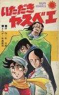いただきヤスベエ(3) / 水島新司