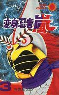 変身忍者嵐(サンコミックス)(完)(3) / 石森章太郎