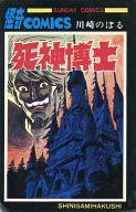 ランクB)死神博士(ミステリーコミックス) / 川崎のぼる