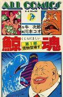 鯨魂 怪物登場す(1) / 川本コオ