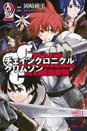 CHAIN CHRONICLE CRIMSON(2) / 岡崎純平