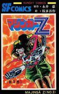 マジンガーZ(サンデーコミックス版)(3) / 桜多吾作