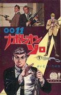 0011ナポレオン・ソロ(1)