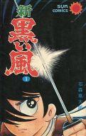 ランクB)1)新・黒い風 / 石森章太郎