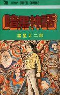 ランクB)暗黒神話(ジャンプスーパーコミックス) / 諸星大二郎