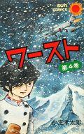 ワースト(完)(4) / 小室孝太郎