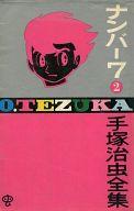 不備有)2)ナンバー7(ゴールデン・コミックス版)(完) 背割れ・水濡れ / 手塚治虫