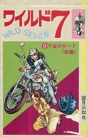 ワイルド7(ヒットC)新版(9) / 望月三起也