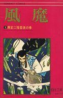 風魔 異変二階堂流の巻(1) / 白土三平