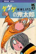 ゲゲゲの鬼太郎(KC版)(2) / 水木しげる