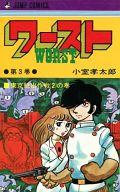 ワースト(ジャンプコミックス)(3) / 小室孝太郎