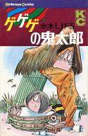 ゲゲゲの鬼太郎(KC版)(6) / 水木しげる