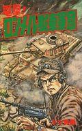 電撃!ロンメル戦車軍団 / ドン男爵