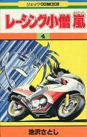 レーシング小僧 嵐(4) / 池沢さとし