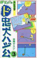 ヤスジのド忠犬ハジ公(3) / 谷岡ヤスジ
