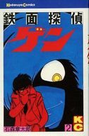 鉄面探偵ゲン(2) / 石森章太郎
