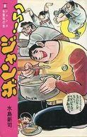 へい!ジャンボ ジャンボ争奪戦の巻(ヒットコミックス版)(1) / 水島新司